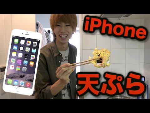 ガチ!?ドッキリ、iphoneが天ぷらにされる動画
