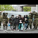 世界が驚く日本という国!日本人の心が災害を通して評価される