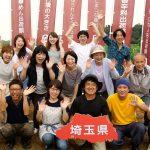 話題のキリンビール、一番搾りのCM。埼玉づくり「日本一が多い県」