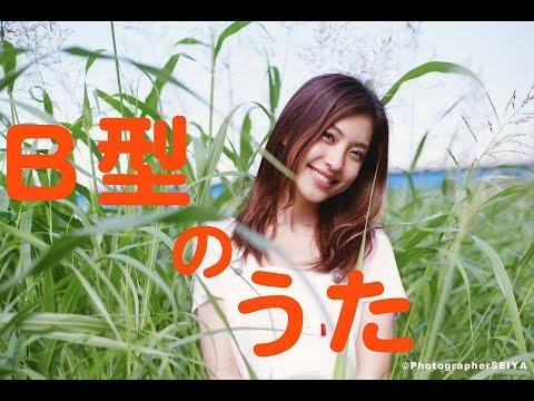 西野カナさんの『A型のうた』を替え歌、『B型のうた』
