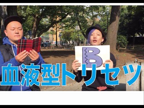 西野カナさんの『トリセツ』の替え歌、B型Ver