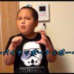 話題のPPAP ペンパイナッポーを踊る少年が面白い