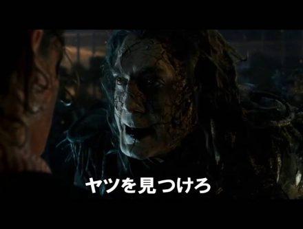 映画『パイレーツ・オブ・カリビアン/最後の海賊』2017年夏公開