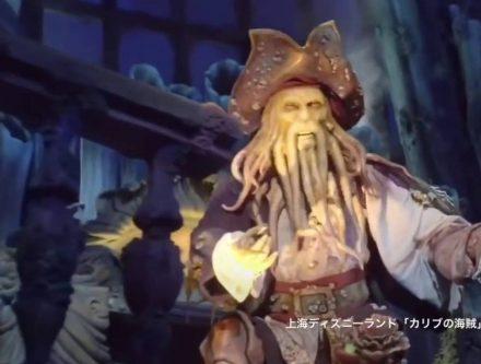 上海ディズニーランド「カリブの海賊」が凄いと話題
