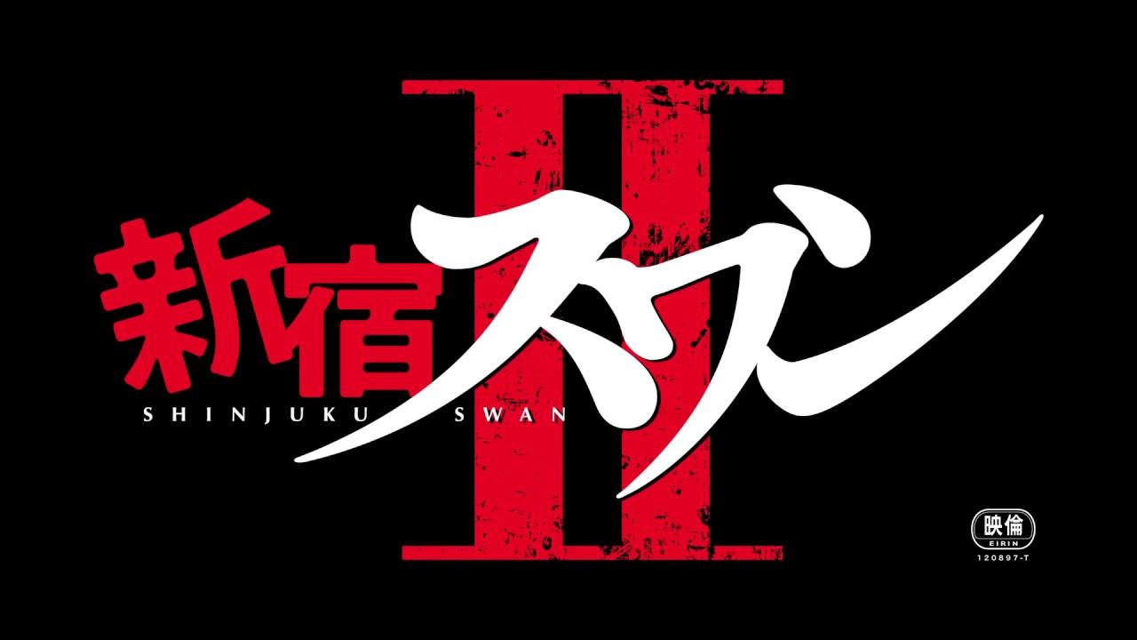 映画『新宿スワンⅡ』の予告動画
