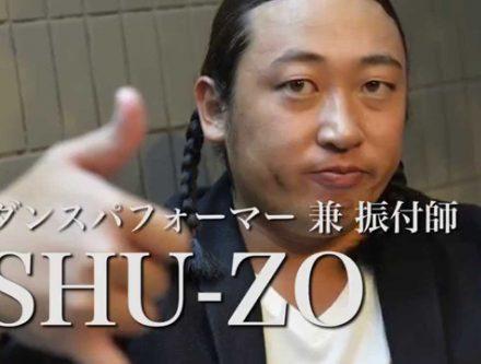 ロバート秋山クリエイターズ・ファイル/振付師・SHU-ZO